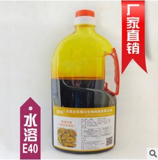 姜黄色素水溶性E40天然着色剂
